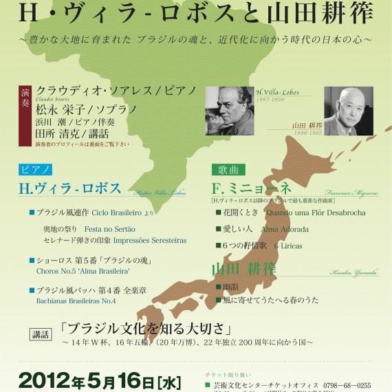 ブラジルのクラシック音楽を聴く会 第3回コンサート「H.ヴィラ=ロボスと山田耕筰 ~ ブラジルと日本 初めての世界的作曲家として ~」