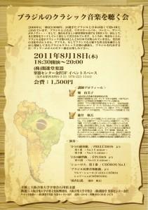 畑 由美子 講演会「ブラジルのクラシック音楽 — H.ヴィラ-ロボス」