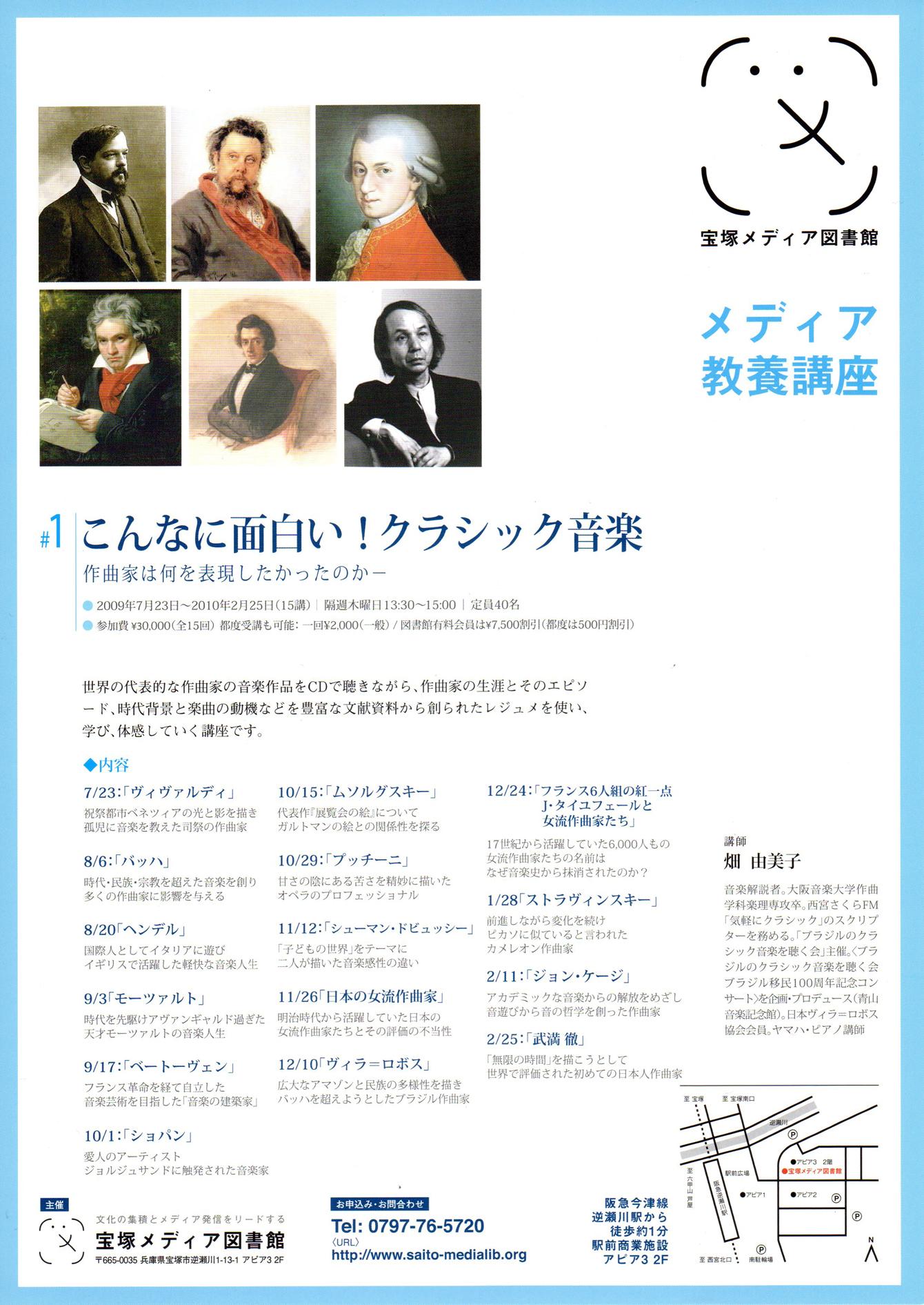 音楽講座 2009/2010「こんなに面白い ! クラシック音楽」by 畑由美子 - 宝塚メディア図書館 (現・大阪国際メディア図書館)