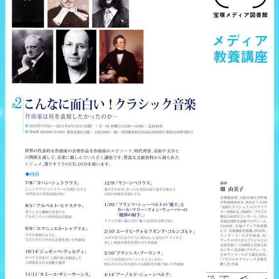 音楽講座 2010/2011「こんなに面白い ! クラシック音楽」by 畑由美子 - 宝塚メディア図書館 (現・大阪国際メディア図書館)