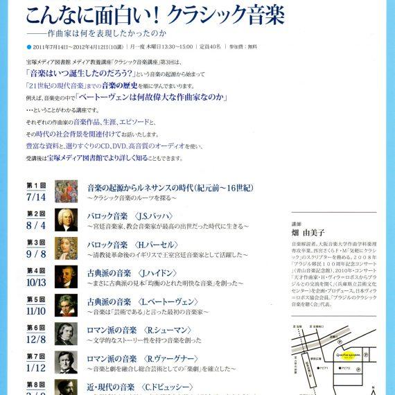 音楽講座 2011/2012「こんなに面白い ! クラシック音楽」by 畑由美子 - 宝塚メディア図書館 (現・大阪国際メディア図書館)